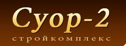Фирма СУОР2
