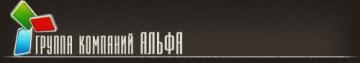 Фирма Альфа пласт