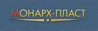 Фирма МОНАРХ-ПЛАСТ
